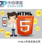 基于HTML5的前端开发应用最佳实践