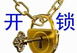 模式口开锁公司电话13522865002换锁芯 1