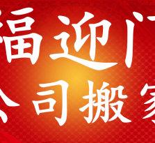 杭州福迎门小货车长短途搬家滨江大小型搬家
