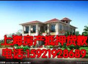 上海房屋抵押贷款