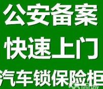 茂名化州平定开锁公司专业开汽