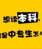 上海自考学历班,专科提升学历国家认可