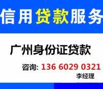 【广州身份证贷款】