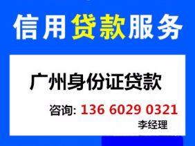 广州身份证贷款