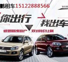 天津南开区租车公司哪家好,租车公司哪家便宜