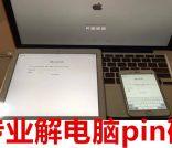 锁解锁北京大拿苹果笔记本PIN解锁维修