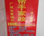 广州 开发区青年路 家政 保姆 月嫂 培训 钟点工