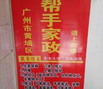 广州黄埔 金碧领秀 怡园小区