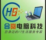 企业电脑包月服务、其它业务