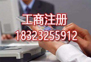 重庆九龙坡二郎华岩代理记账会计 工商登记代办流程