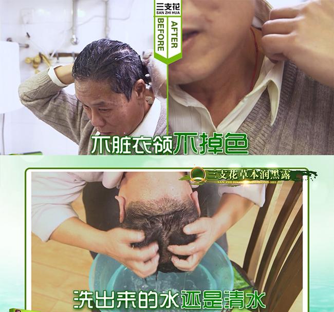 绍兴 三支花草本润黑露 三支花清水黑发-(电视同款)