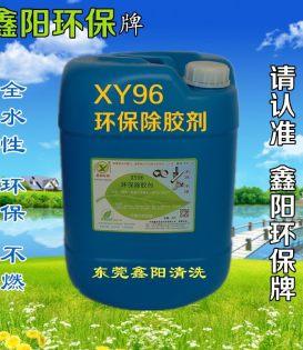 不干胶除胶剂 环保去胶清洗剂厂家发货质量保证