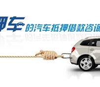 南宁不押车贷款行业最低