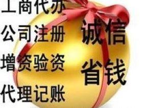 专办海淀区石景山区朝阳区餐饮卫生食品流通许可证不核查一手地址