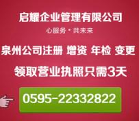 注册泉州股份公司所需资料