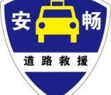 三门峡湖滨汽车送油 汽车搭电