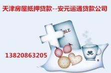贷款必须知道天津抵押贷款流程最重要的地方