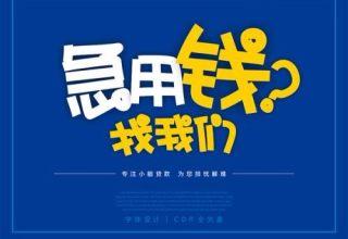 广州网签快速贷款
