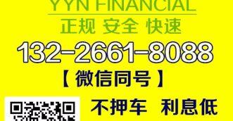 昆明汽车抵押贷款13226618088