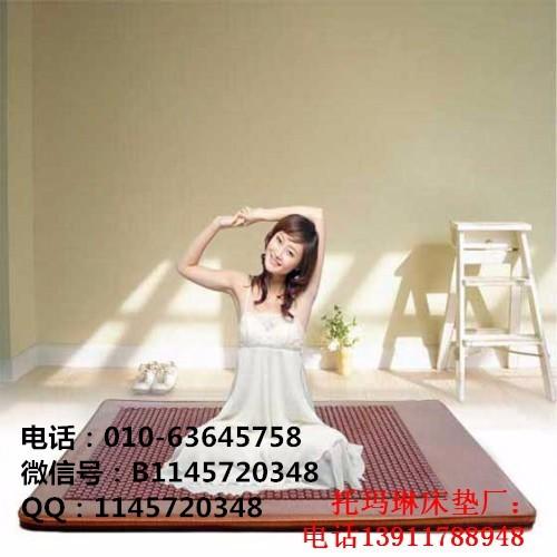 托玛琳床垫温灸功效、锗石磁疗床垫批发、零售: