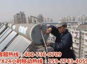 武汉申科太阳能维修电话全天服务,欢迎致电