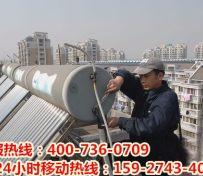 武汉申科太阳能维修电话全天服
