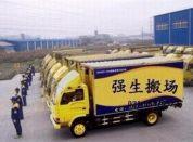 上海强生家公司,上海强生专业搬场公司,企业搬迁