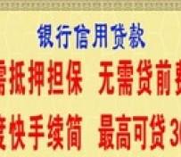 广州海珠私人借贷