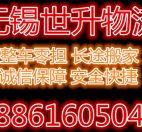 无锡到深圳物流公司专线电话 长途搬家 行李托运 整车零担