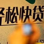 北京丰台无抵押贷款