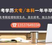 深圳自考大专本科报名