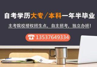 深圳自考大专本科在哪报名好