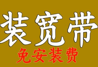 广州长城宽带全市办理 最新资费咨询 2017年3月