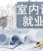 上海装饰装潢设计培训内容,嘉定那个室内设计做的好