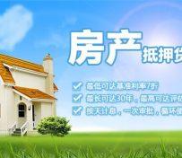 深圳红本抵押贷款