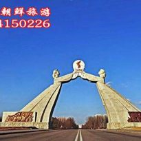 丹东到朝鲜平壤、开城、妙香山四日旅游,丹东朝鲜旅游