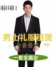 北京男士礼服定制礼服出租价格定制男士衬衫