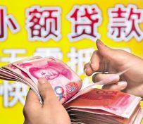 郑州信用无抵押贷款公司