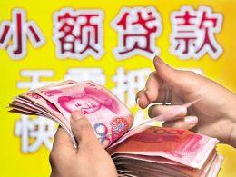 南京小额贷款利息多少