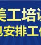 绍兴华绘云电商淘宝天猫美工运营培训企业定制教育