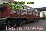 上海到深圳运输服务价格好服务好速度好