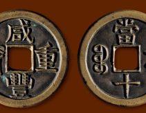 古币咸丰重宝当十价钱剖析
