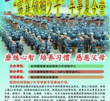 2014杭州雷霆军事特训营