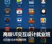 上海UI设计培训上海平面设计培训学校
