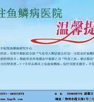 郑州鱼鳞病常见的表现有皮肤干燥