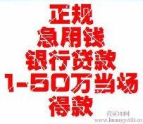 南京下关急用钱贷款不上门15