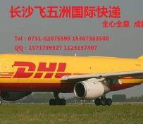 长沙至美国文件DHL国际快递