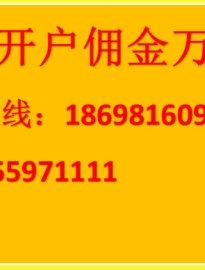 天津期权开户佣金低至多少?1.3元每张