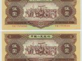 纸币投资常识和投资品种浅析,长春纸币回收