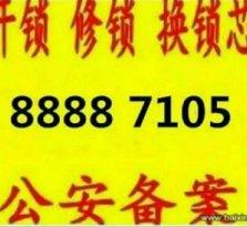 青岛市南区上门开锁修锁公司